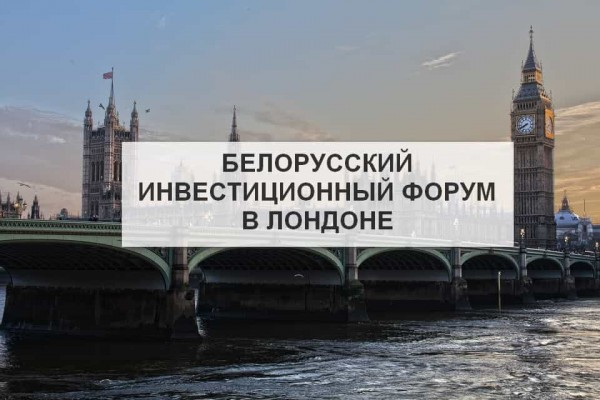 """""""Белорусский инвестиционный форум"""""""