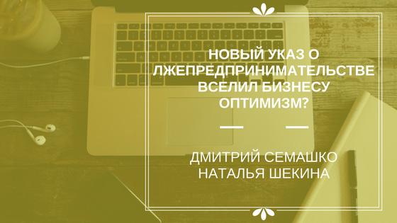 pseudo_entrepreneurship