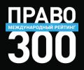 Pravo-300-int-rus