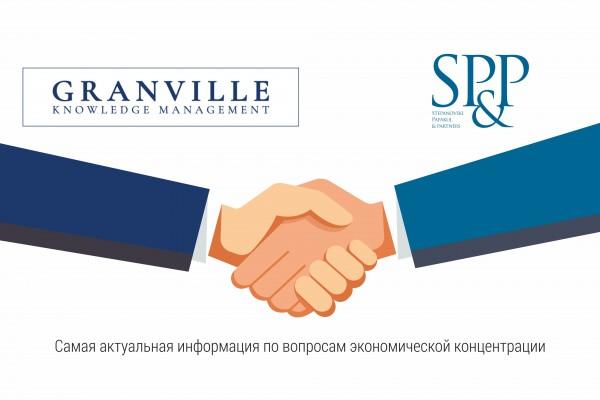 Новая редакция антимонопольного закона представлена СПП на Granville KM