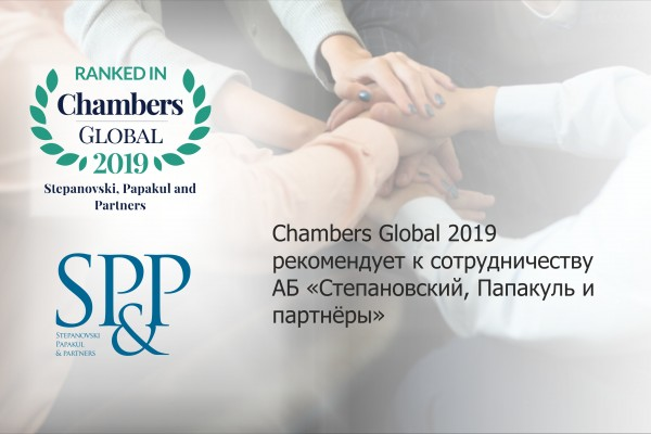 Объявлены результаты Chambers Global 2019: команда SPP вновь оценена по достоинству!