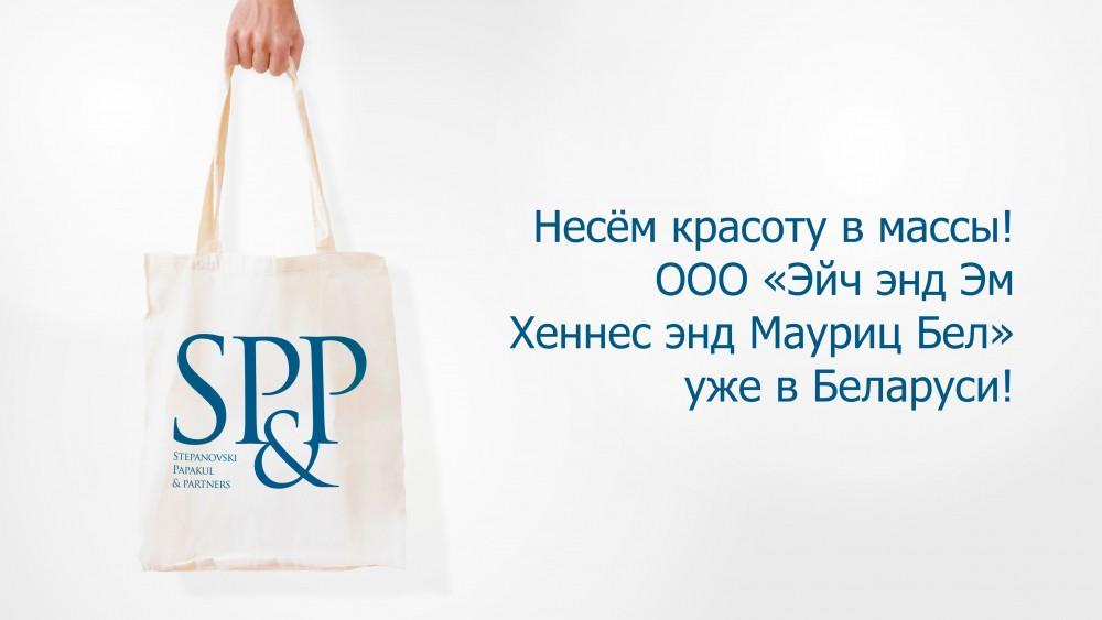 H&M Беларусь