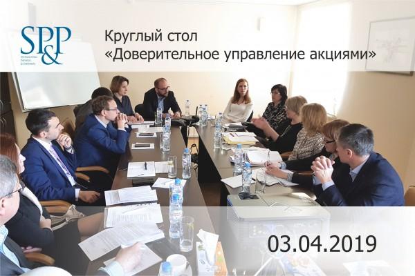 Круглый стол «Доверительное управление акциями»