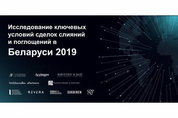 Адвокатское бюро «Степановский, Папакуль и партнеры» приняло участие в совместном проекте «Исследование ключевых условий сделок слияний и поглощений в Беларуси»