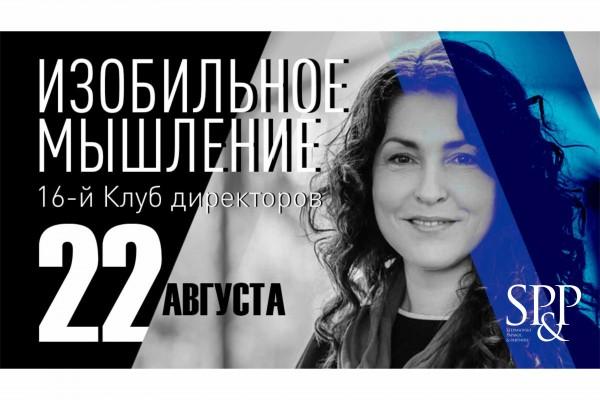 Приглашаем вас 22 августа на встречу с Леа Веденски!