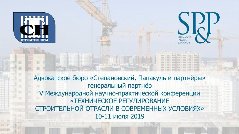Конференция Стройтехнорм