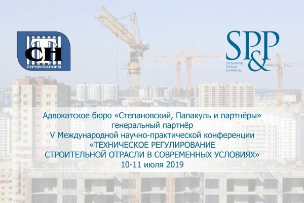 SP&P генеральный партнёр  V Международной научно-практической конференции «ТЕХНИЧЕСКОЕ РЕГУЛИРОВАНИЕ СТРОИТЕЛЬНОЙ ОТРАСЛИ В СОВРЕМЕННЫХ УСЛОВИЯХ»