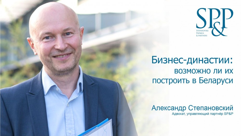 А.И. Степановский бизнес-династии