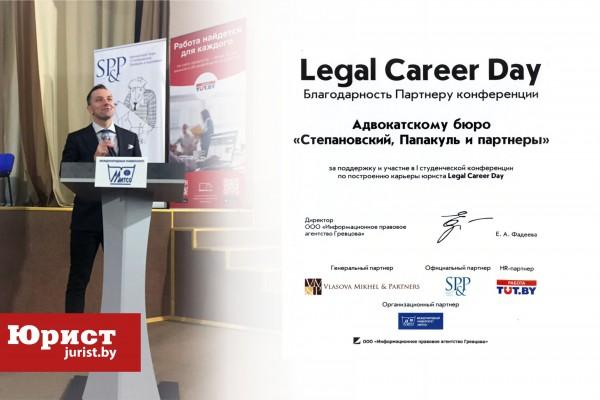 Дмитрий Семашко на Legal career day