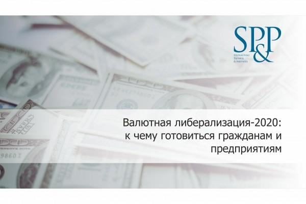 Валютная либерализация