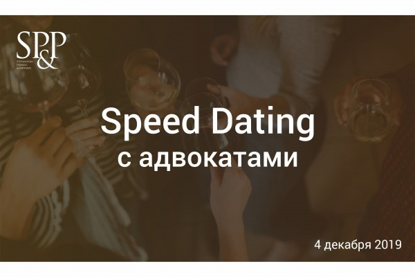 Speed Dating SPP 4.12