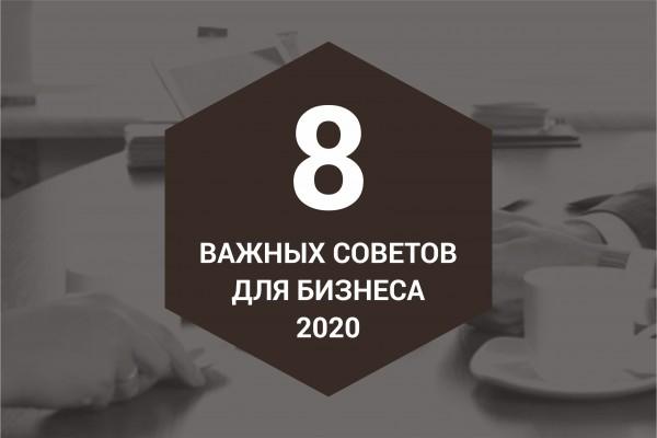 8 советов для успешеного ведения бизнеса в 2020 году