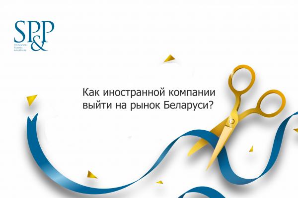 Как иностранной компании выйти на рынок Беларуси