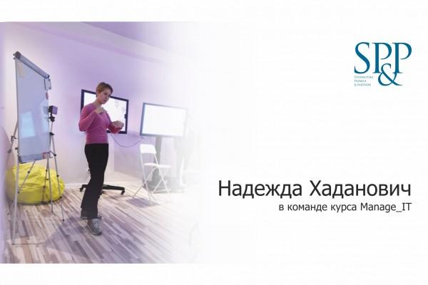 Надежда Хаданович Manage_IT