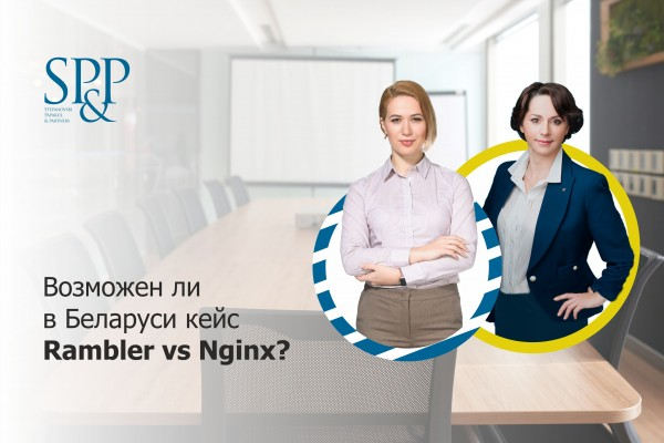 Rambler vs Nginx