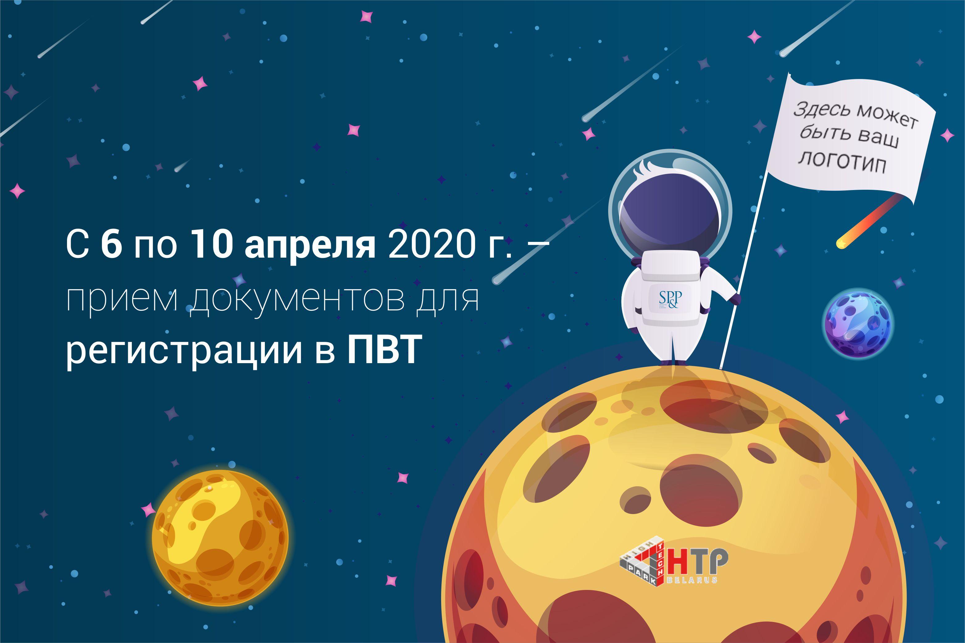 Подача заявок в ПВТ 2020