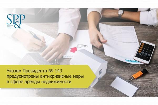 Указ Президента №143 аренда
