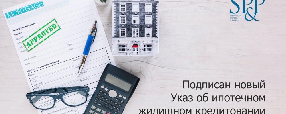 Указ об ипотечном жилищном кредитовании