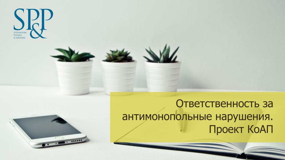 Антимонополько проект КоАП