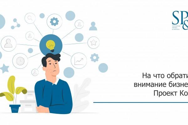 На что обратить внимание бизнесу. Проект КоАП