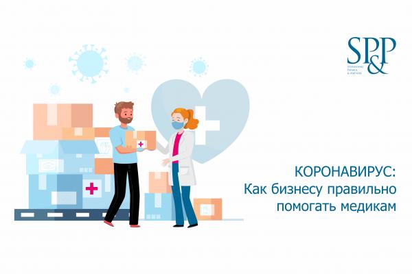 помочь врачам при коронавирусе