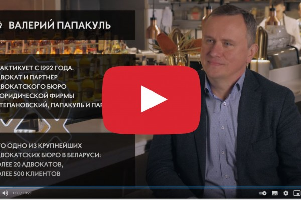 Валерий Папакуль интервью