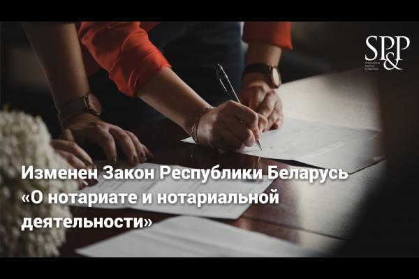 Изменения в закон о нотариате
