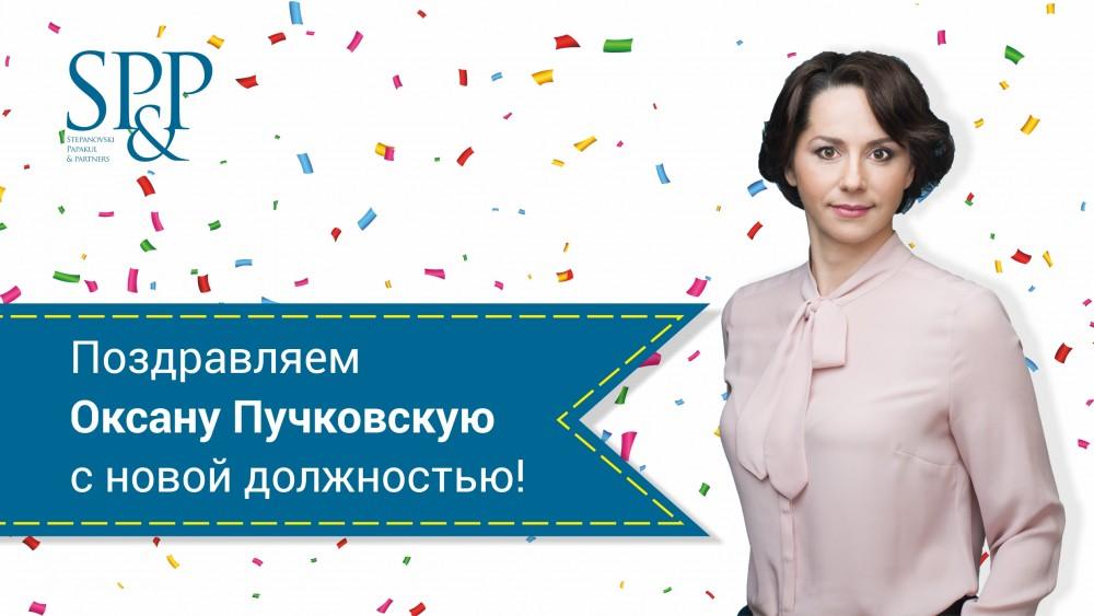 Оксана Пучковская - руководитель направления
