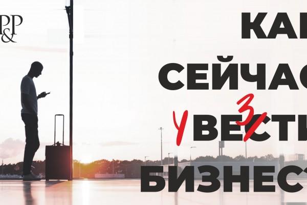 Релокейт, релокейт бизнеса, релокейт из Беларуси, увезти бизнес за границу, релокейт бизнеса в Польшу, релокейт бизнеса на Кипр, релокейт бизнеса на Украину, релокейт бизнеса в Литву, релокейт бизнеса в Латвию, релокейт бизнеса в Эстонию, релокейт бизнеса в Казахстан, Релокейт, релокейт бизнеса, релокейт из Беларуси, увезти бизнес за границу