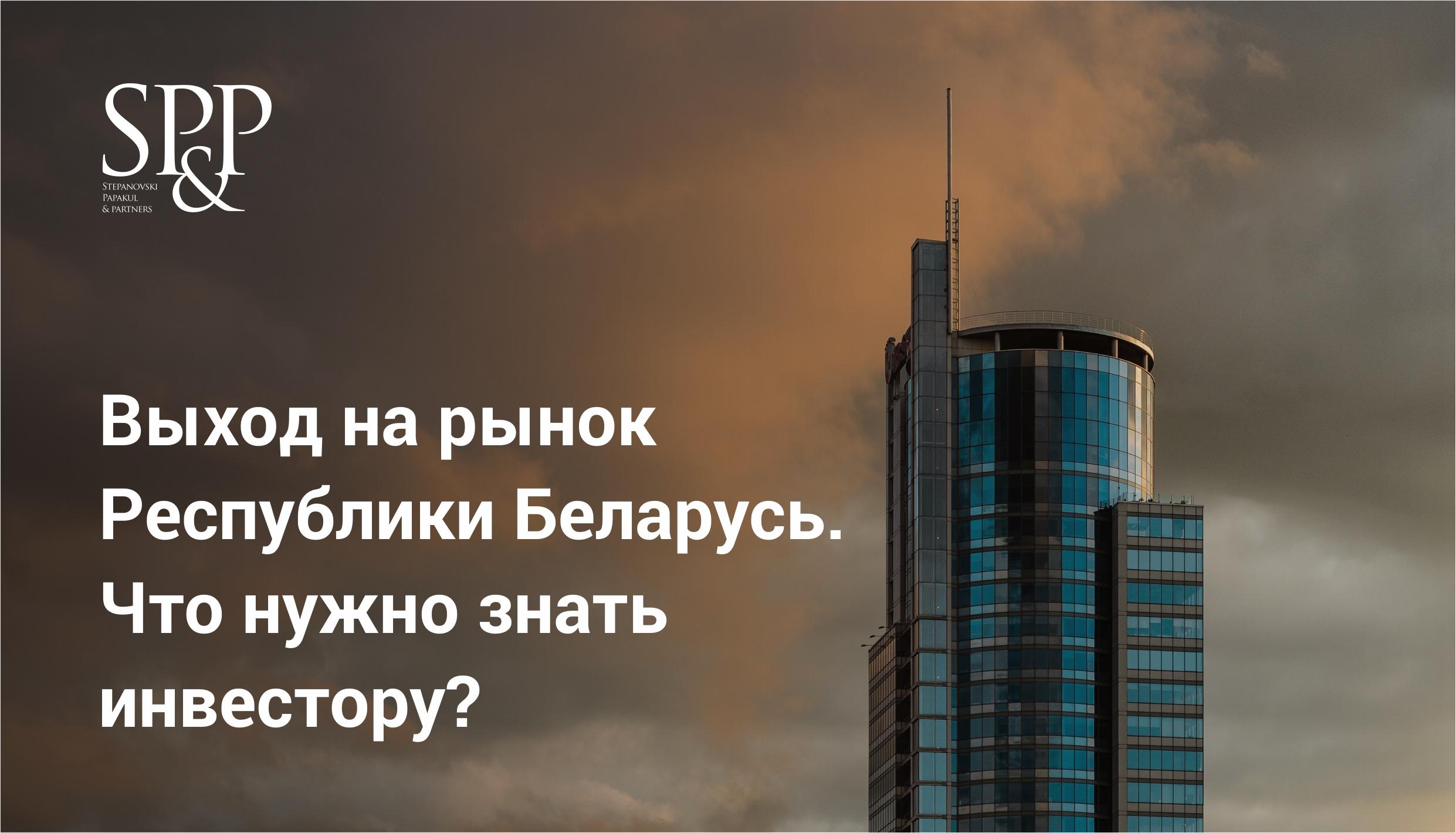 Инвестиции в Беларусь