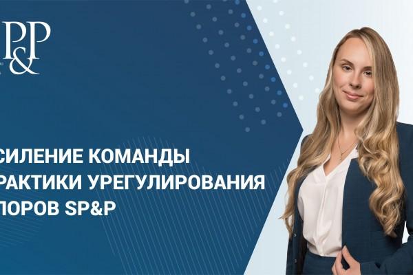 Алена Мельникова - новый сотрудник СПП