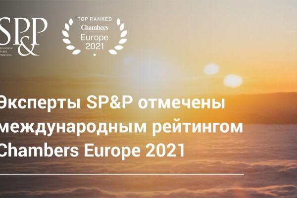 Чамберс Европа 2021