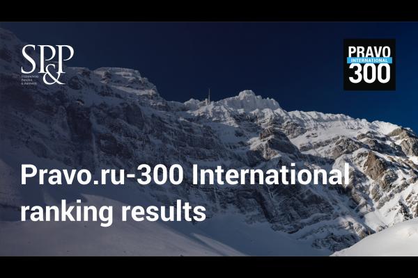 Pravo.ru-300 International ranking results