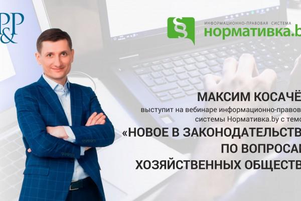 Максим Косачёв выступит на вебинаре информационно-правовой системы Нормативка.by