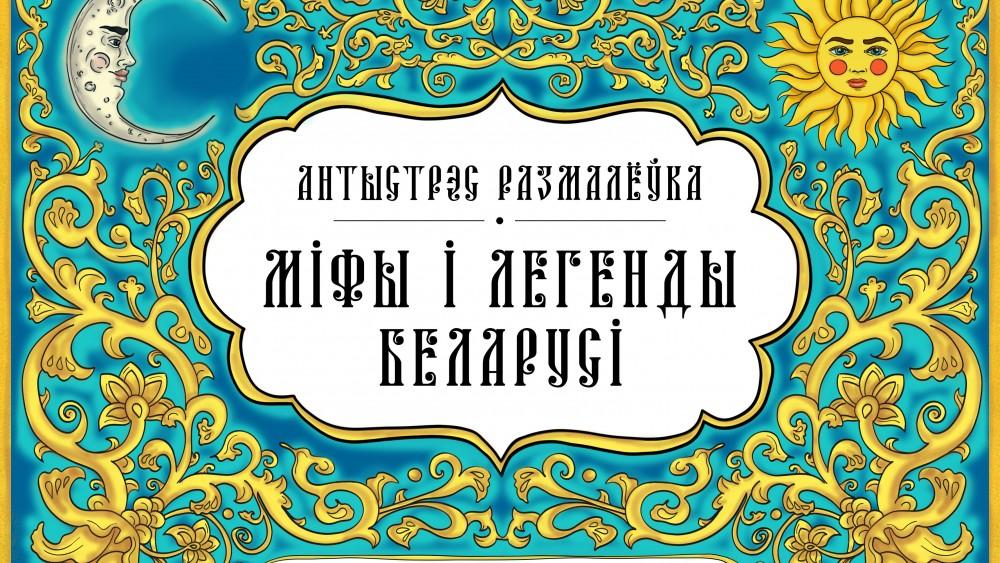 Мiфы-i-легенды-Беларусi