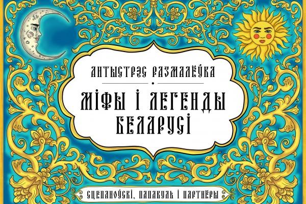 Антыстрэс размалёўка «Мiфы i легенды Беларусi»
