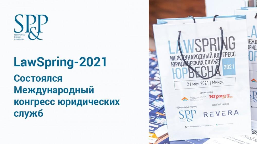 Состоялся Международный конгресс юридических служб-min