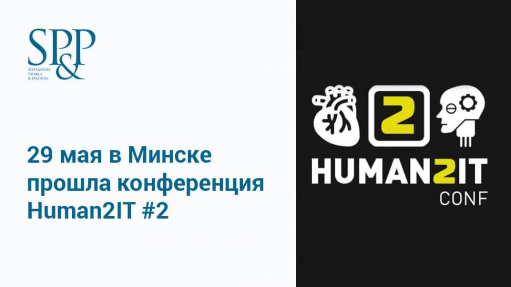 Прошла конференция Human2IT-min