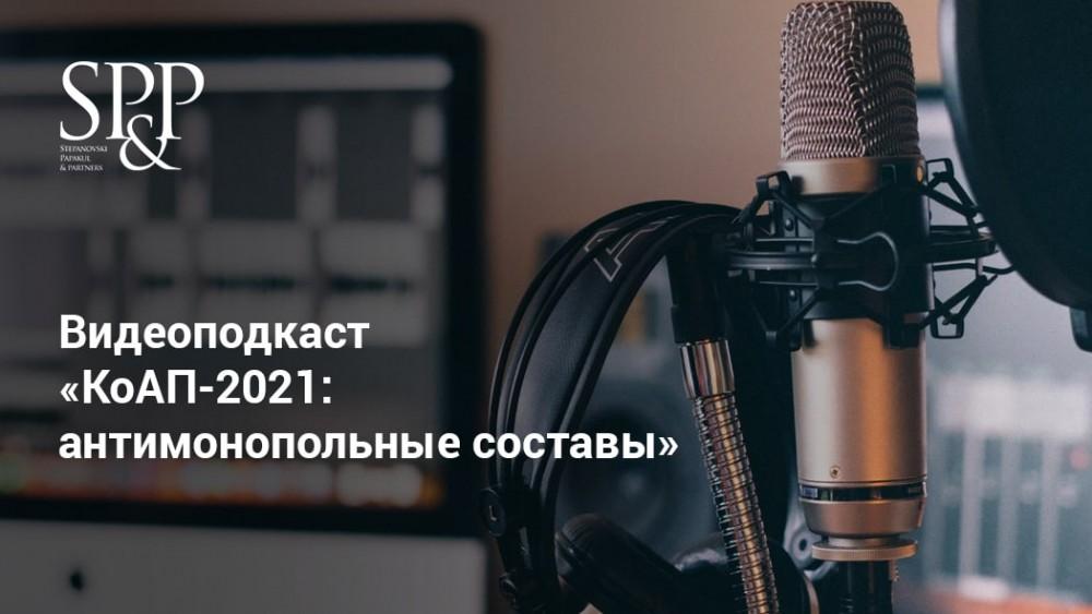 Юрист Видеоподкаст-min
