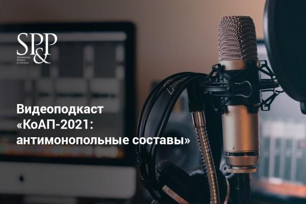 Видеоподкаст «КоАП-2021: антимонопольные составы»