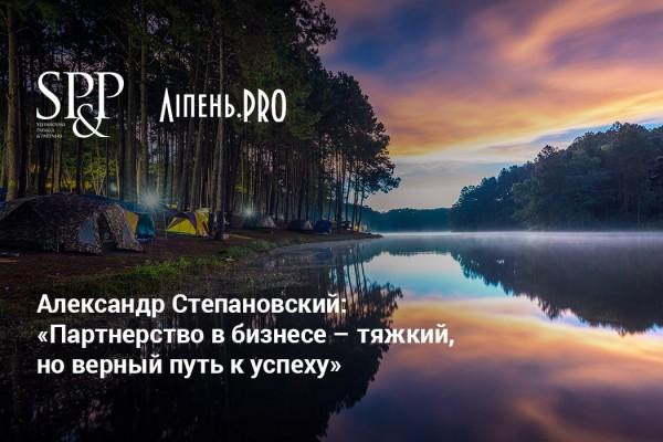 Александр Степановский: «Партнерство в бизнесе – тяжкий, но верный путь к успеху»