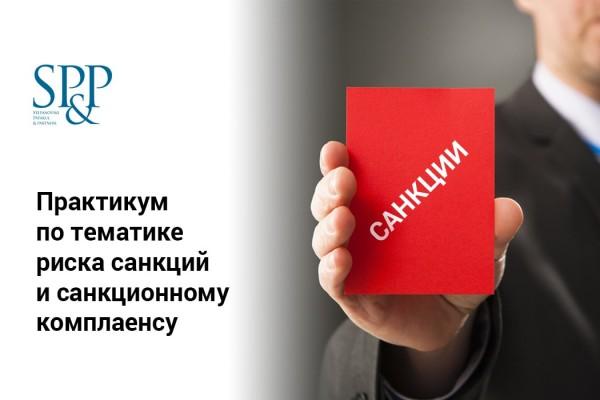 Практикум по тематике риска санкций и санкционному комплеансу