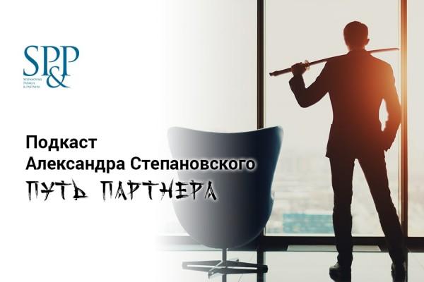 Подкаст Александра Степановского «Путь партнера»